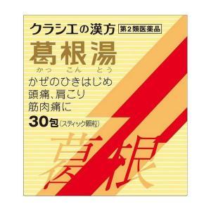 【第2類医薬品】[クラシエ]カンポウ専科 葛根湯エキス顆粒Sクラシエ 30包の商品画像|ナビ