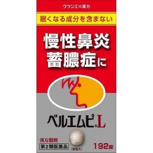 《クラシエ》 ベルエムピL 192錠 【第2類医薬品】|ace