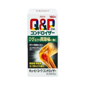 《興和》 キューピーコーワ コンドロイザー 160錠 【第2類医薬品】