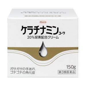 《興和》 ケラチナミンコーワ20%尿素配合クリーム 150g 【第3類医薬品】