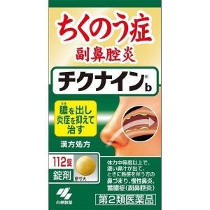 【第2類医薬品】《小林製薬》 チクナインb 112錠 (蓄膿症・慢性鼻炎の改善)