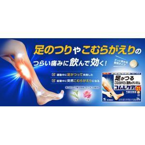 【第2類医薬品】《小林製薬》 コムレケアa 48錠 (こむらがえり、筋肉のけいれん) ace 02