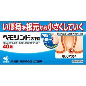【第2類医薬品】 《小林製薬》 ヘモリンド舌下錠 40錠 (内服痔疾用薬)の商品画像 ナビ