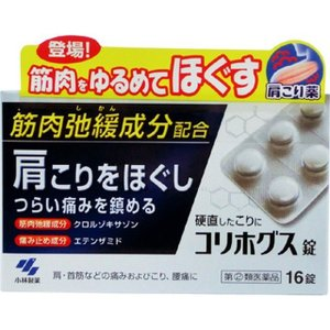 《小林製薬》 コリホグス錠 16錠 【指定第2類医薬品】 (肩こり・内服薬)