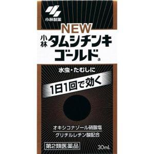 《小林製薬》 タムシチンキ ゴールド 30ml 【第2類医薬品】 (水虫治療薬)