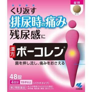 《小林製薬》 ボーコレン 48錠(4日分) 【第2類医薬品】 (尿の薬)