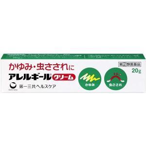 《第一三共》 アレルギールクリーム 20g 【指定第2類医薬品】(外皮用薬)