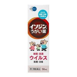 【第3類医薬品】《シオノギ製薬》 イソジンうがい薬 50mL (うがい薬)|ace