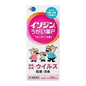 【第3類医薬品】《シオノギ製薬》 イソジンうがい薬P 120...