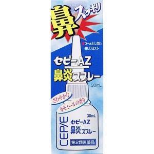 《ゼリア新薬》 セピーAZ鼻炎スプレー 30m l【第2類医薬品】 (鼻炎用薬)