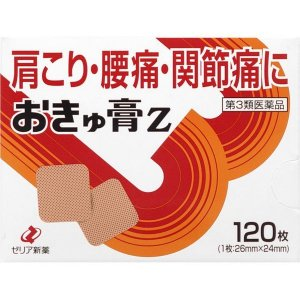 《ゼリア新薬》 おきゅ膏Z 120枚 【第3類医薬品】 ace
