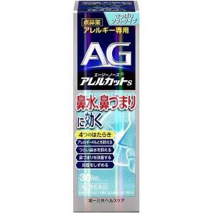 《第一三共》 エージーノーズ アレルカットS 30mL さっぱりソフトタイプ 【第2類医薬品】 (アレルギー用点鼻薬)