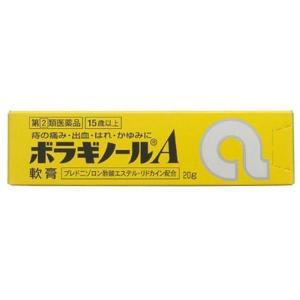 《武田薬品》 ボラギノールA軟膏 20g  【指定第2類医薬品】 (痔疾患薬)