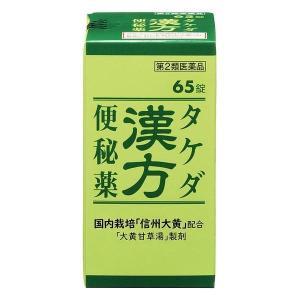 《武田薬品》 タケダ漢方便秘薬 65錠 【第2類医薬品】 (漢方製剤・大黄甘草湯)|ace