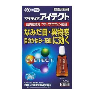 マイティア アイテクト 15ml 【第2類医薬品】 《千寿製薬》 (目薬)