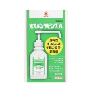 《武田薬品》  オスバンラビングA 400ml 【第3類医薬品】