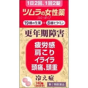《ツムラ》 ラムールQ 140錠 (35日分) 【指定第2類医薬品】 (漢方製剤・女性薬)