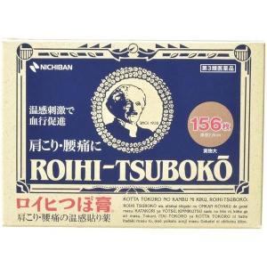 【第3類医薬品】 《ニチバン》 ロイヒつぼ膏 156枚