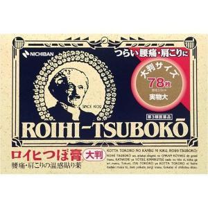 《ニチバン》 ロイヒつぼ膏 大判サイズ 78枚 【第3類医薬品】|ace