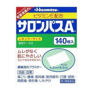 【第3類医薬品】《久光製薬》 サロンパスAe 140枚 (鎮...