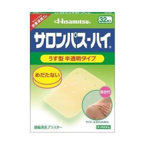 《久光製薬》 サロンパス -ハイ (8.0cm×6.3cm)...