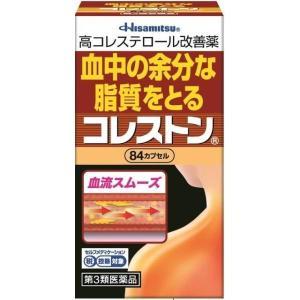 《久光製薬》 コレストン 84カプセル 【第3類医薬品】 (高コレステロール改善薬)