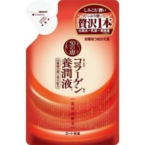 《ロート製薬》 50の恵 コラーゲン配合 養潤液 詰め替えタイプ 200ml  (乳白化粧水)