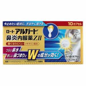 《ロート製薬》 アルガード鼻炎内服薬ZII 10カプセル 【指定第2類医薬品】