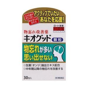 【第3類医薬品】《ロート製薬》 キオグッド顆粒 30包 (物忘れ改善)|ace