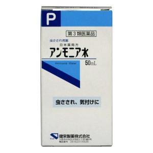 《健栄製薬》 アンモニア水 50mL 【第3類医薬品】