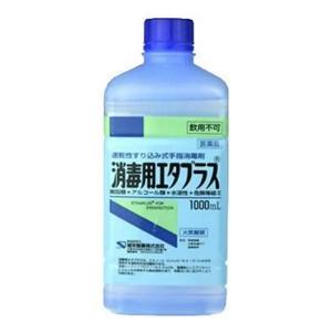 【第3類医薬品】《健栄製薬》 消毒用エタプラス 1000mL...