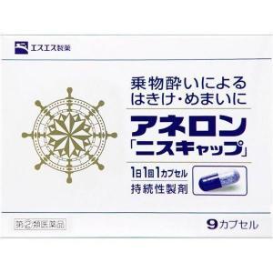 《エスエス製薬》 アネロン ニスキャップ 9カプセル 【指定第2類医薬品】 (乗物酔い薬)