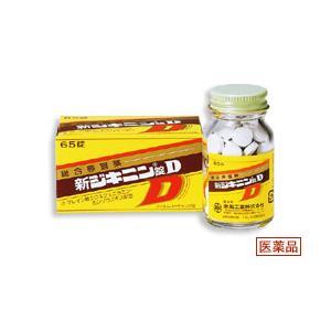 《全薬工業》 新ジキニン錠D 65錠 【指定第2類医薬品】(...