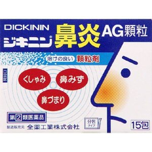 《全薬工業》 ジキニン鼻炎AG顆粒 15包 【指定第2類医薬品】(鼻炎内服薬)