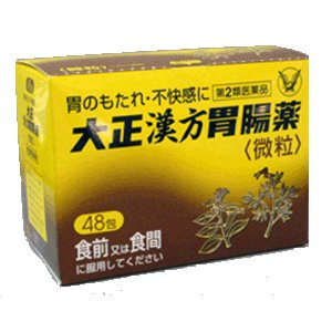 《大正製薬》 大正漢方胃腸薬 微粒 48包 【第2類医薬品】 (胃腸薬)