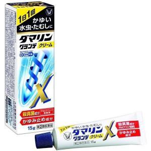 《大正製薬》 ダマリングランデX クリ-ム 15g 【指定第2類医薬品】 (水虫治療薬)