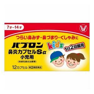 《大正製薬》 パブロン鼻炎カプセルSα小児用 12カプセル 【指定第2類医薬品】