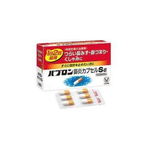 《大正製薬》 パブロン鼻炎カプセルSα 48カプセル 【指定第2類医薬品】