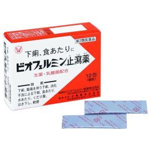 《大正製薬》 ビオフェルミン止瀉薬 12包 【第2類医薬品】(下痢止め)