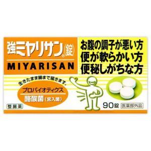 《ミヤリサン製薬》 強ミヤリサン錠 90錠 【指定医薬部外品】 (整腸剤)