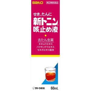 《佐藤製薬》 新トニン咳止め液 60ml 【指定第2類医薬品】