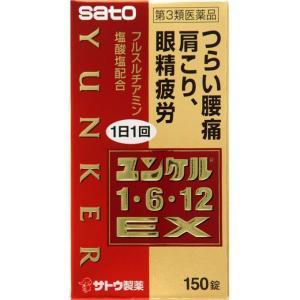 《佐藤製薬》 ユンケル1・6・12EX 150錠 【第3類医薬品】