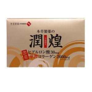 《本草製薬》 潤煌 (うるおう) ヒアルロン酸 華舞 コラーゲン 2g×60包|ace