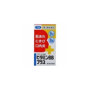 《皇漢堂製薬》 ビタミンBBプラス「クニヒロ」 70錠 【第3類医薬品】 (ビタミン製剤)...