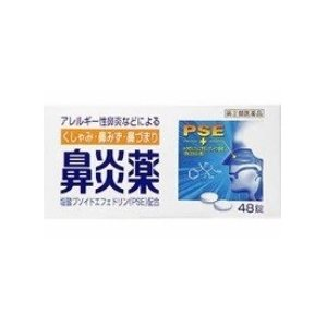 《皇漢堂製薬》 鼻炎薬A クニヒロ 48錠 【指定第2類医薬品】