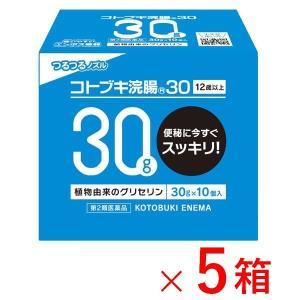 【第2類医薬品】コトブキ浣腸30 30g×10個入 ☆得々5箱セット☆