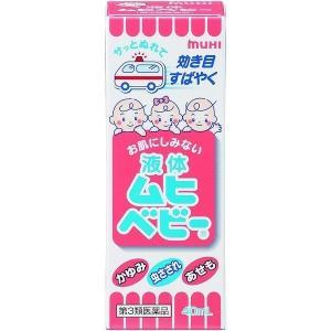 《池田模範堂》 液体ムヒベビー 40ml 【第3類医薬品】 (かゆみ止め)|ace