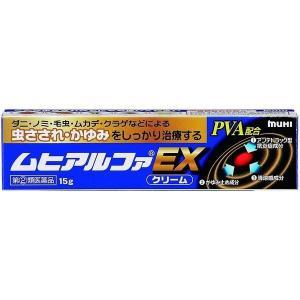《池田模範堂》 ムヒアルファEX 15g 【指定第2類医薬品】 (かゆみ止め)