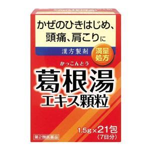 葛根湯エキス 顆粒 21包 【第2類医薬品】の商品画像 ナビ
