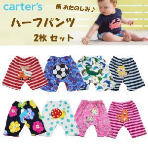 (ハーフ丈)カーターズ Carter's ベビー服 ハーフパ...